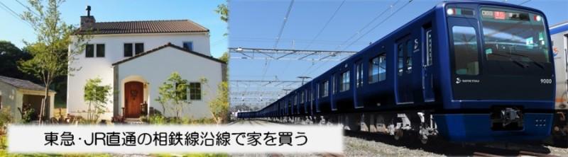 東急・JR直通の相鉄線沿線で家を買う