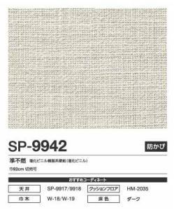 SP-9942
