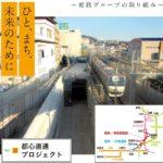 【西谷駅が始発!】相鉄が横浜~西谷駅間折り返し運転の可能性大!