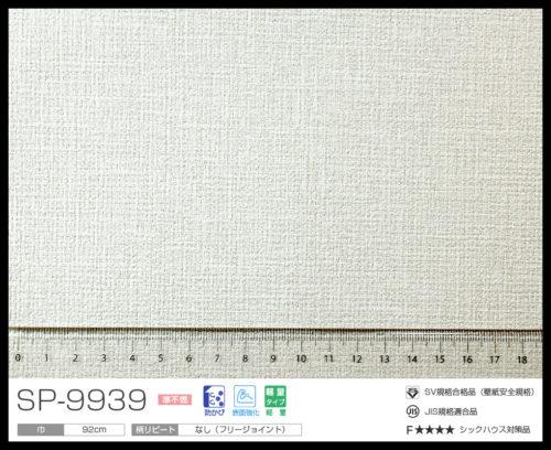 sp-9939_up