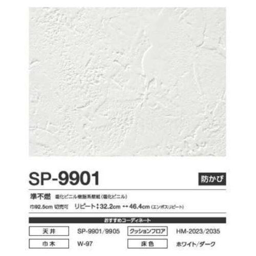 sp9901