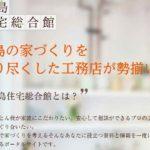 当ブログが「広島住宅総合館」さんに掲載されました!