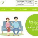 【体験談】横浜・川崎近辺でお勧めのエアコン取付業者は(株)ホープさん